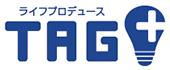 ライフプロデュースTAG+